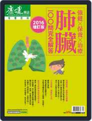 Common Health Body Special Issue 康健身體百科 (Digital) Subscription August 27th, 2017 Issue