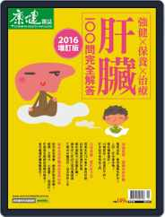 Common Health Body Special Issue 康健身體百科 (Digital) Subscription August 25th, 2017 Issue