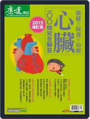 Common Health Body Special Issue 康健身體百科 (Digital) Subscription August 23rd, 2017 Issue