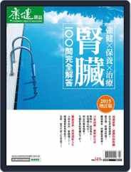 Common Health Body Special Issue 康健身體百科 (Digital) Subscription August 21st, 2017 Issue
