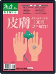 Common Health Body Special Issue 康健身體百科 (Digital) Subscription June 15th, 2016 Issue