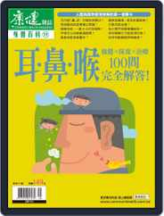 Common Health Body Special Issue 康健身體百科 (Digital) Subscription April 7th, 2016 Issue