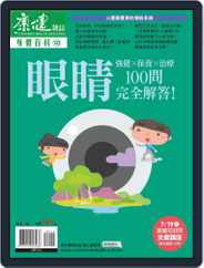 Common Health Body Special Issue 康健身體百科 (Digital) Subscription June 26th, 2014 Issue