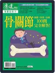 Common Health Body Special Issue 康健身體百科 (Digital) Subscription January 2nd, 2014 Issue