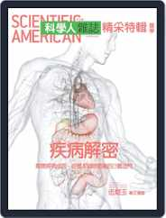 Scientific American Special Collector's Edition 《科學人精采100》特輯 (Digital) Subscription November 4th, 2013 Issue