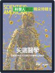 Scientific American Special Collector's Edition 《科學人精采100》特輯 (Digital) Subscription July 30th, 2013 Issue