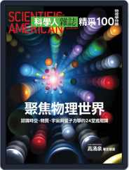 Scientific American Special Collector's Edition 《科學人精采100》特輯 (Digital) Subscription December 16th, 2011 Issue