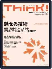 Think! シンク! (Digital) Subscription July 22nd, 2015 Issue