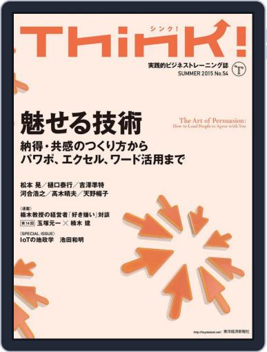 Think! シンク! (Digital) July 22nd, 2015 Issue Cover