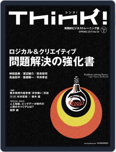 Think! シンク! (Digital) April 22nd, 2015 Issue Cover