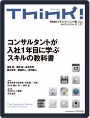 Think! シンク! (Digital) Subscription January 21st, 2015 Issue