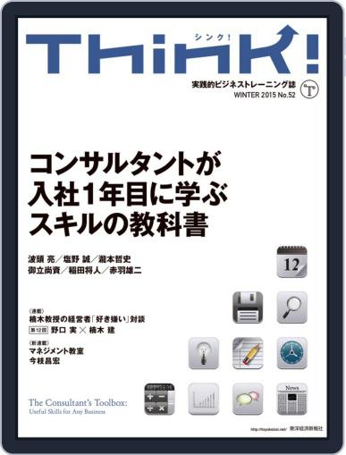 Think! シンク! (Digital) January 21st, 2015 Issue Cover