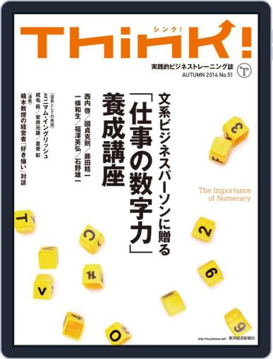 Think! シンク! (Digital) October 19th, 2014 Issue Cover