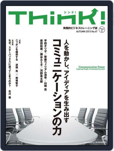Think! シンク! (Digital) November 15th, 2013 Issue Cover