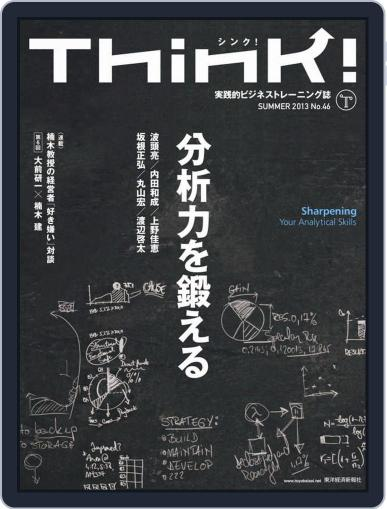 Think! シンク! (Digital) September 5th, 2013 Issue Cover