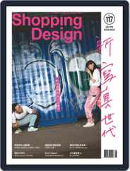 Shopping Design (Digital) Subscription August 6th, 2018 Issue