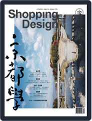 Shopping Design (Digital) Subscription March 1st, 2018 Issue