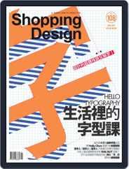 Shopping Design (Digital) Subscription November 1st, 2017 Issue