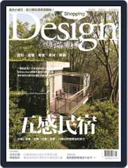 Shopping Design (Digital) Subscription April 1st, 2013 Issue