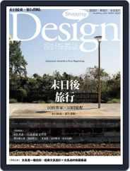 Shopping Design (Digital) Subscription November 4th, 2012 Issue