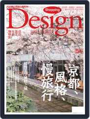 Shopping Design (Digital) Subscription July 3rd, 2012 Issue