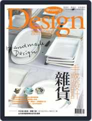 Shopping Design (Digital) Subscription April 6th, 2012 Issue