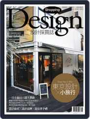 Shopping Design (Digital) Subscription February 10th, 2012 Issue