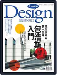 Shopping Design (Digital) Subscription January 4th, 2012 Issue