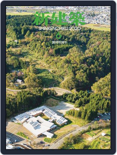 新建築 shinkenchiku (Digital) June 10th, 2020 Issue Cover