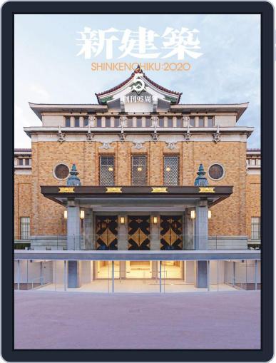 新建築 shinkenchiku (Digital) May 10th, 2020 Issue Cover