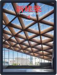 新建築 shinkenchiku (Digital) Subscription April 10th, 2020 Issue