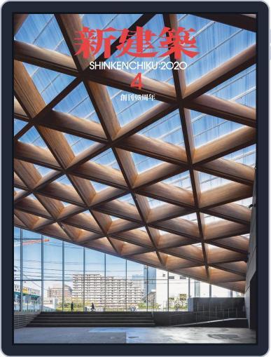 新建築 shinkenchiku (Digital) April 10th, 2020 Issue Cover