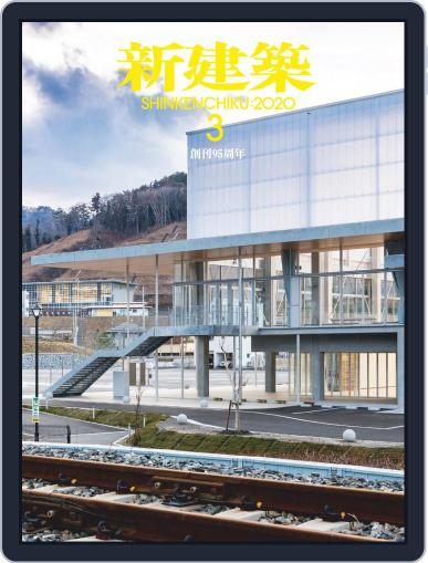 新建築 shinkenchiku (Digital) March 10th, 2020 Issue Cover
