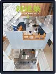 新建築 shinkenchiku (Digital) Subscription February 14th, 2020 Issue