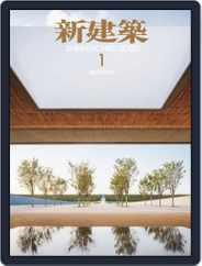 新建築 shinkenchiku (Digital) Subscription February 5th, 2020 Issue