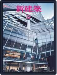 新建築 shinkenchiku (Digital) Subscription January 5th, 2020 Issue