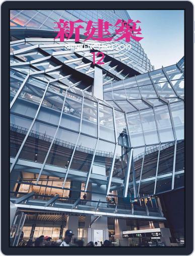 新建築 shinkenchiku (Digital) January 5th, 2020 Issue Cover