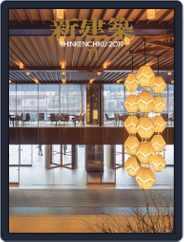 新建築 shinkenchiku (Digital) Subscription December 5th, 2019 Issue