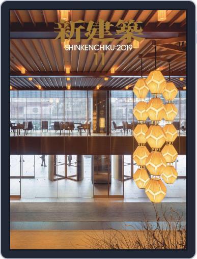 新建築 shinkenchiku (Digital) December 5th, 2019 Issue Cover