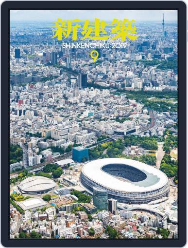 新建築 shinkenchiku (Digital) October 5th, 2019 Issue Cover