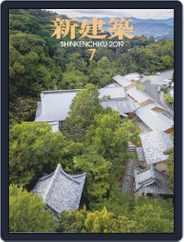 新建築 shinkenchiku (Digital) Subscription August 5th, 2019 Issue