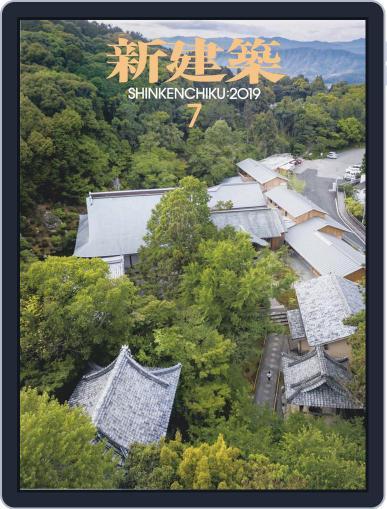 新建築 shinkenchiku (Digital) August 5th, 2019 Issue Cover