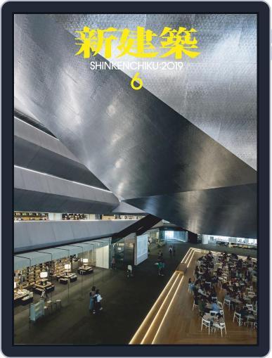 新建築 shinkenchiku (Digital) July 5th, 2019 Issue Cover