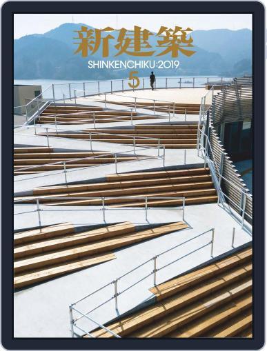 新建築 shinkenchiku (Digital) June 5th, 2019 Issue Cover