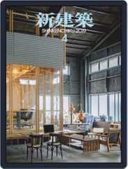 新建築 shinkenchiku (Digital) Subscription May 5th, 2019 Issue