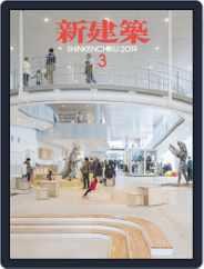 新建築 shinkenchiku (Digital) Subscription April 5th, 2019 Issue