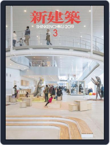 新建築 shinkenchiku (Digital) April 5th, 2019 Issue Cover