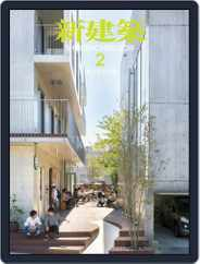 新建築 shinkenchiku (Digital) Subscription March 5th, 2019 Issue