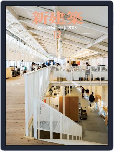 新建築 shinkenchiku (Digital) December 5th, 2018 Issue Cover