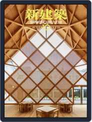 新建築 shinkenchiku (Digital) Subscription October 5th, 2018 Issue